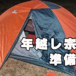 年越し宗谷2019  ~準備編~ in遠刈田