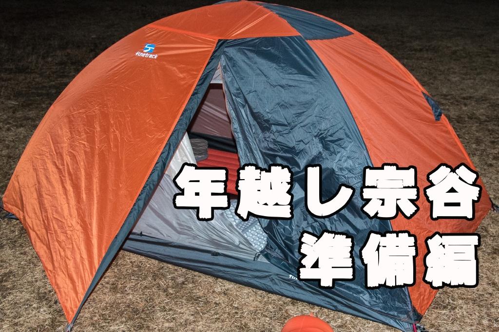 のんべんだらりと年越し宗谷2019 ~準備編~ in遠刈田