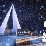年越し宗谷2019  ~中編~ 旭川から宗谷岬