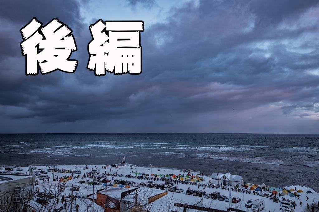 年越し宗谷2019  ~後編~ 宗谷岬から函館