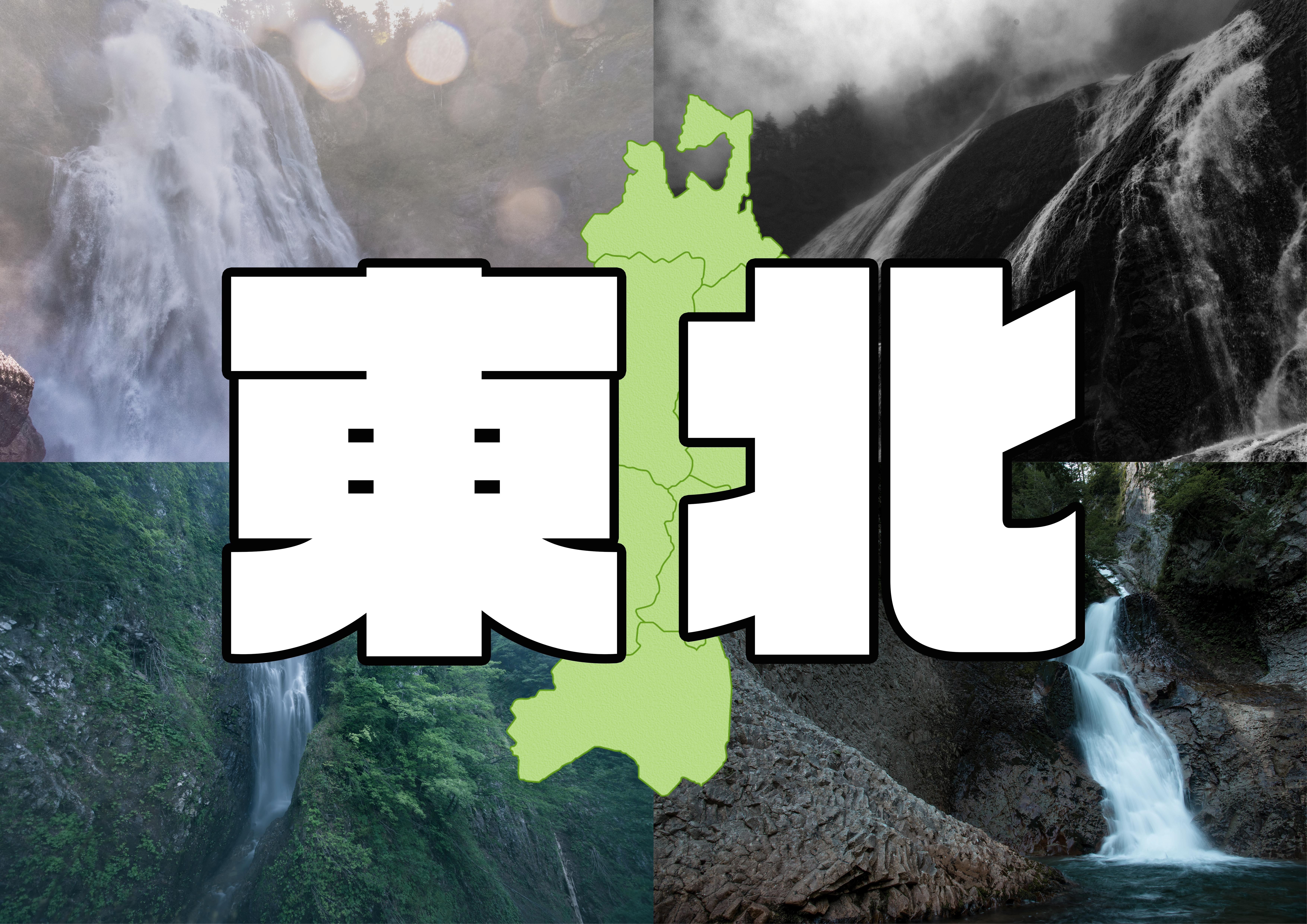 百名瀑まとめ記事 ~東北編~ ※随時更新予定