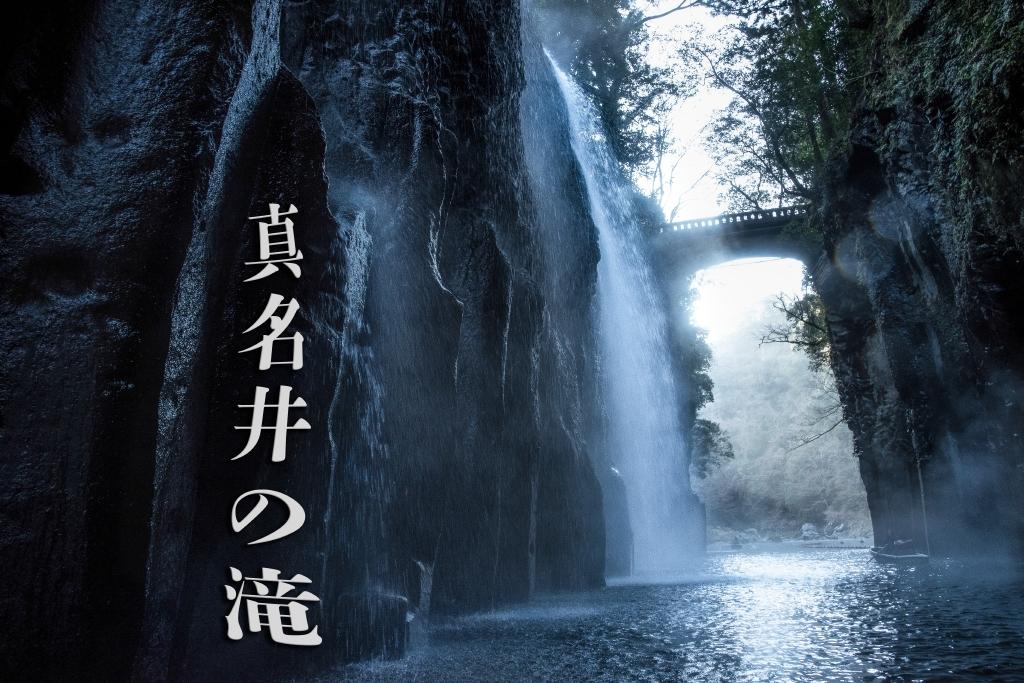真名井の滝 ~宮崎県・高千穂~