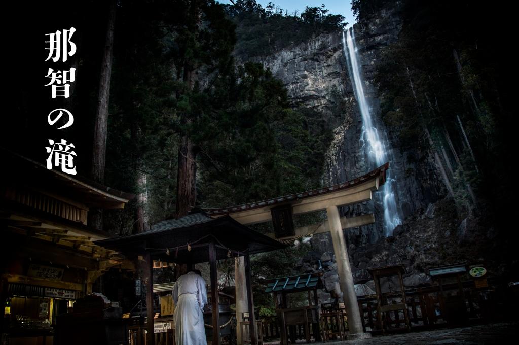 那智の滝 ~和歌山県・勝浦~ 日本三名瀑