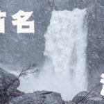 苗名滝 ~新潟県・妙高~ GW1日目