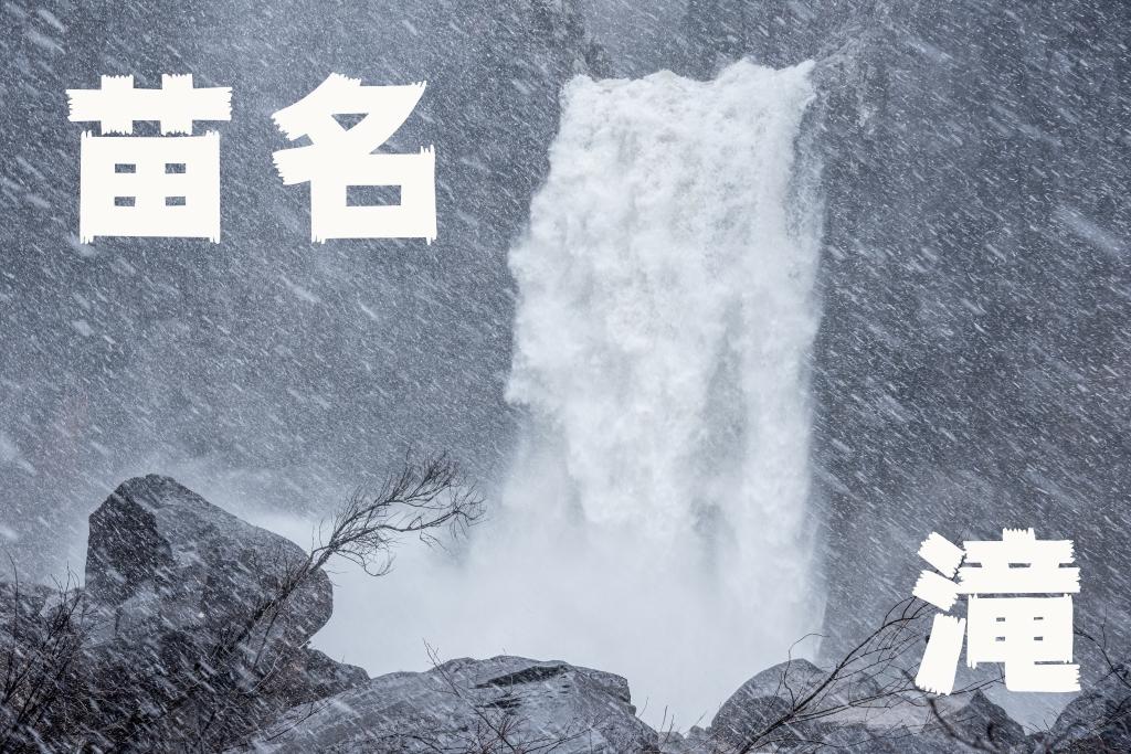 吹雪のち豪瀑! 苗名滝 妙高 GW1日目