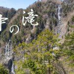 中の滝・西の滝 ~奈良県・大台ケ原~ GW6日目