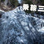 三本滝・善五郎の滝・番所大滝 ~乗鞍三滝巡り~ GW2日目