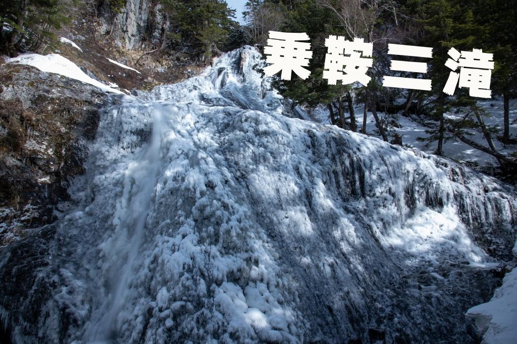 乗鞍三滝巡り 三本滝・善五郎の滝・番所大滝 GW2日目