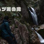幽々たる八ツ淵の滝と八草の滝の真実 ~南紀入り編~ GW3日目