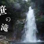 南紀滝巡り ~笹の滝・布引の滝・桑の木滝~ GW4日目