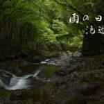 不動七重の滝・赤目四十八滝 ~奈良県下北山・三重県赤目~ GW5日目