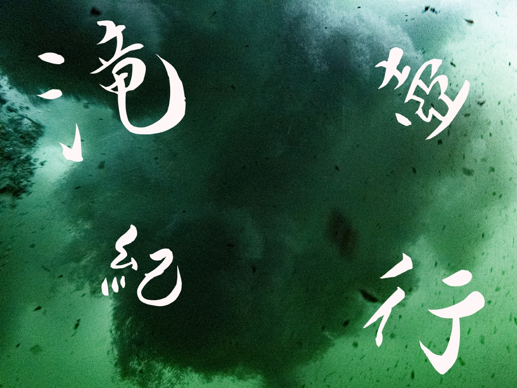 秋保大滝・滝壺ダイブ ~INTO THE WATERFALL~