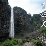 百四丈滝 山ルートより(加賀禅定道) 前編