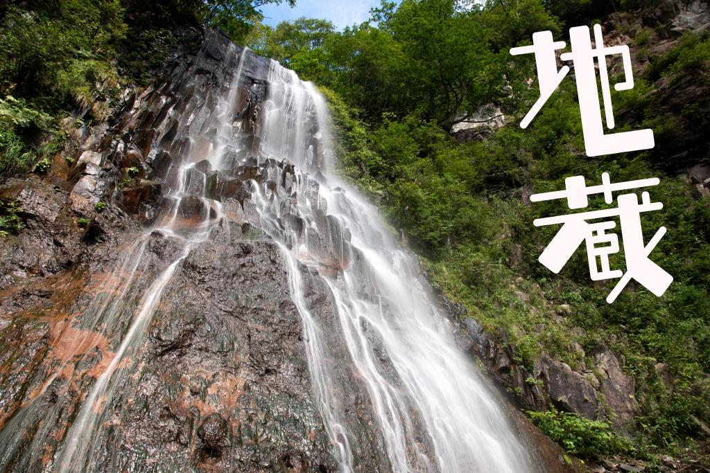 ちょっと滝まで 地蔵滝 ~蔵王・新滝沢~
