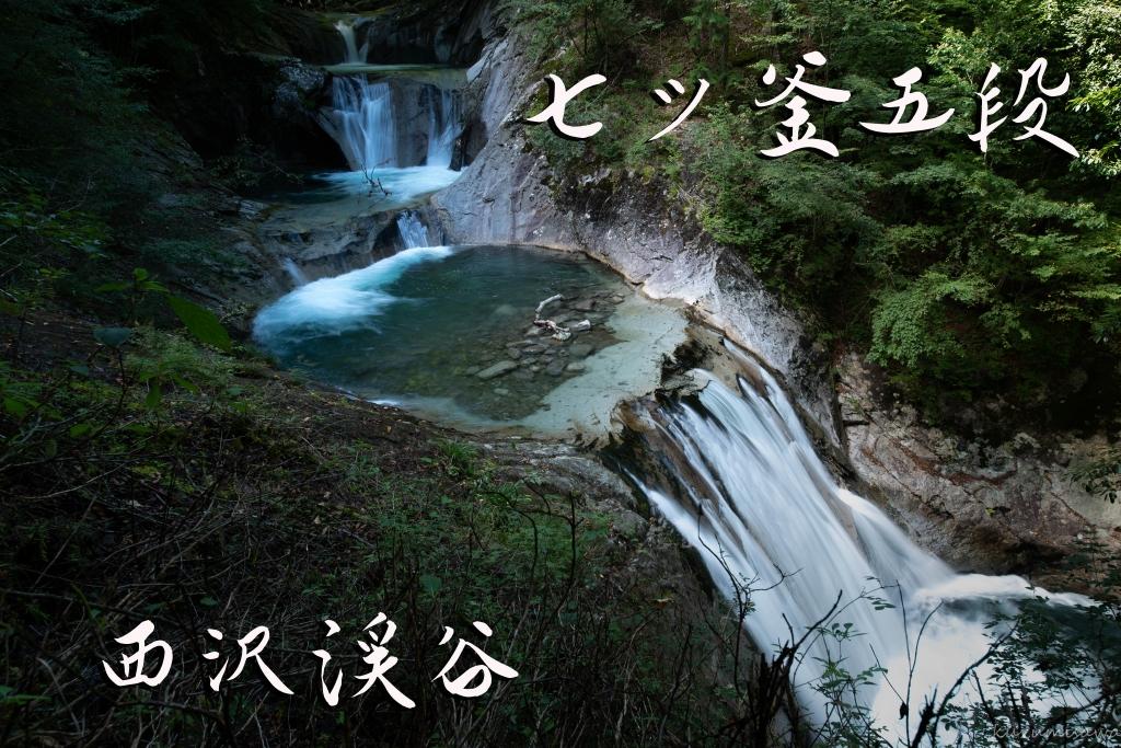 七ツ釜五段の滝 ~西沢渓谷ハイキング~