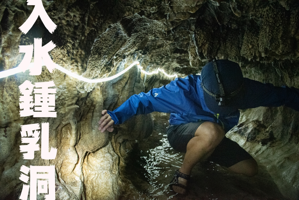 入水鍾乳洞・あぶくま洞 ~鍾乳洞の闇と光~
