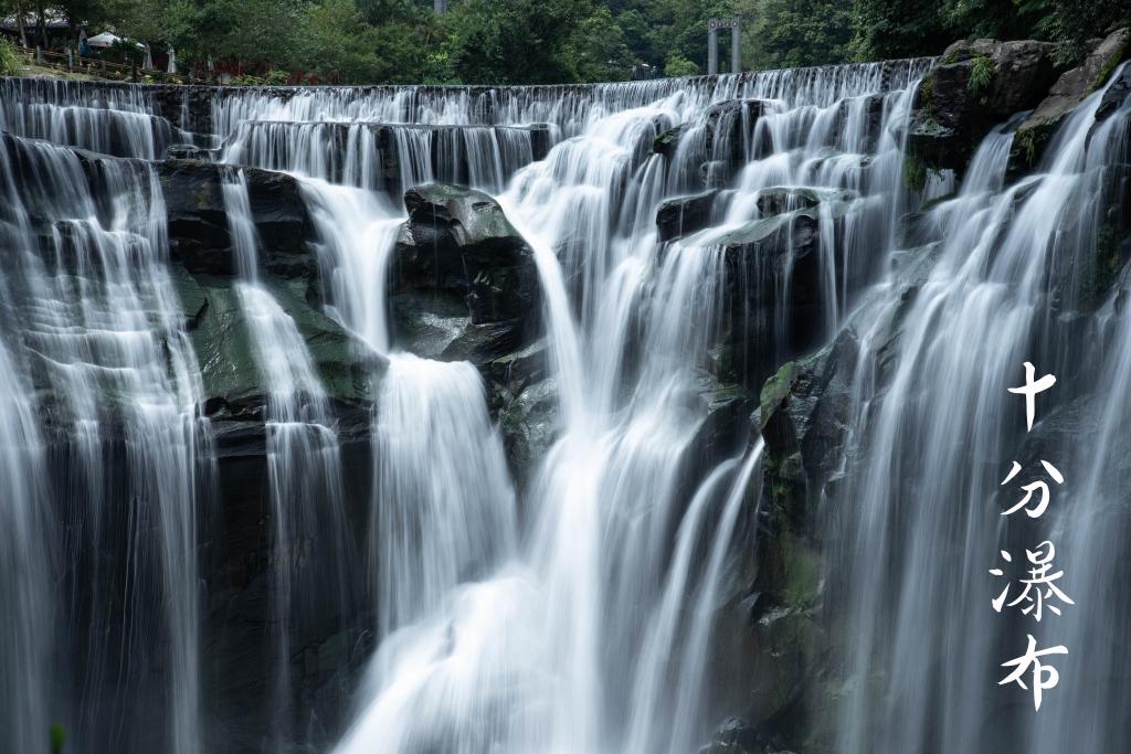 十分瀑布 ~台湾・十分~