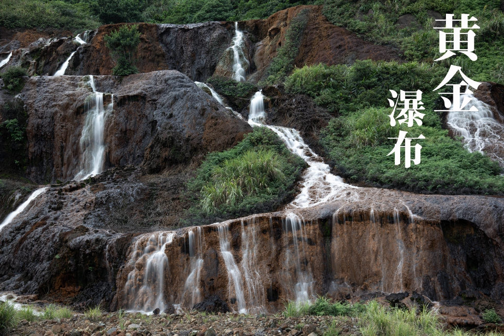 黄金瀑布 ~台湾・九份~