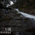 四十三万滝・菊池渓谷 ~熊本県・菊池市~