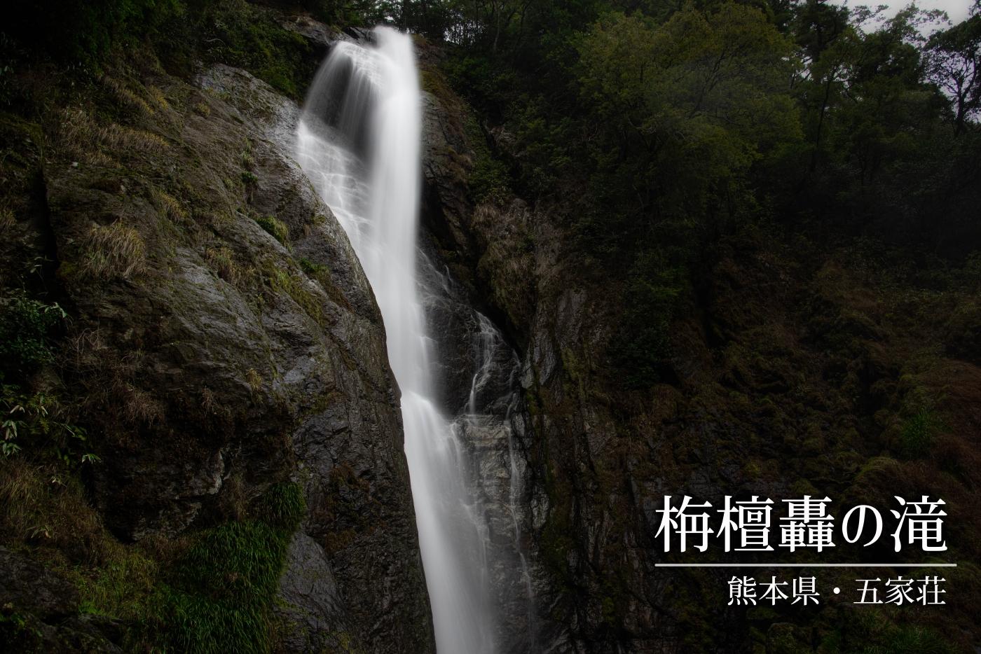 栴檀轟の滝 ~熊本県・八代市~