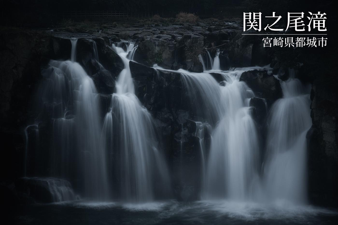関之尾滝 ~宮崎県・都城市~