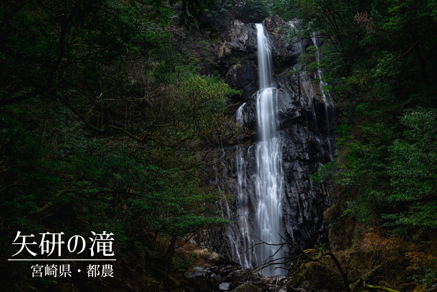矢研の滝 ~宮崎県・都農町~