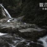 見返りの滝 ~佐賀県・唐津~