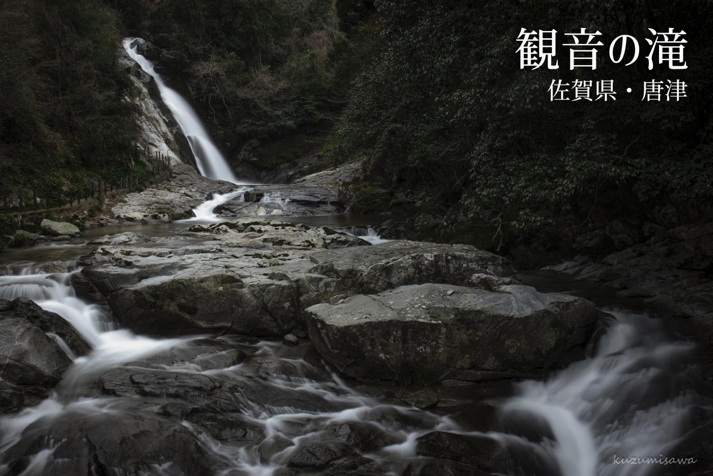 観音の滝 ~佐賀県・唐津~