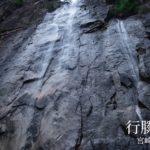 行縢の滝 ~宮崎県・延岡市~
