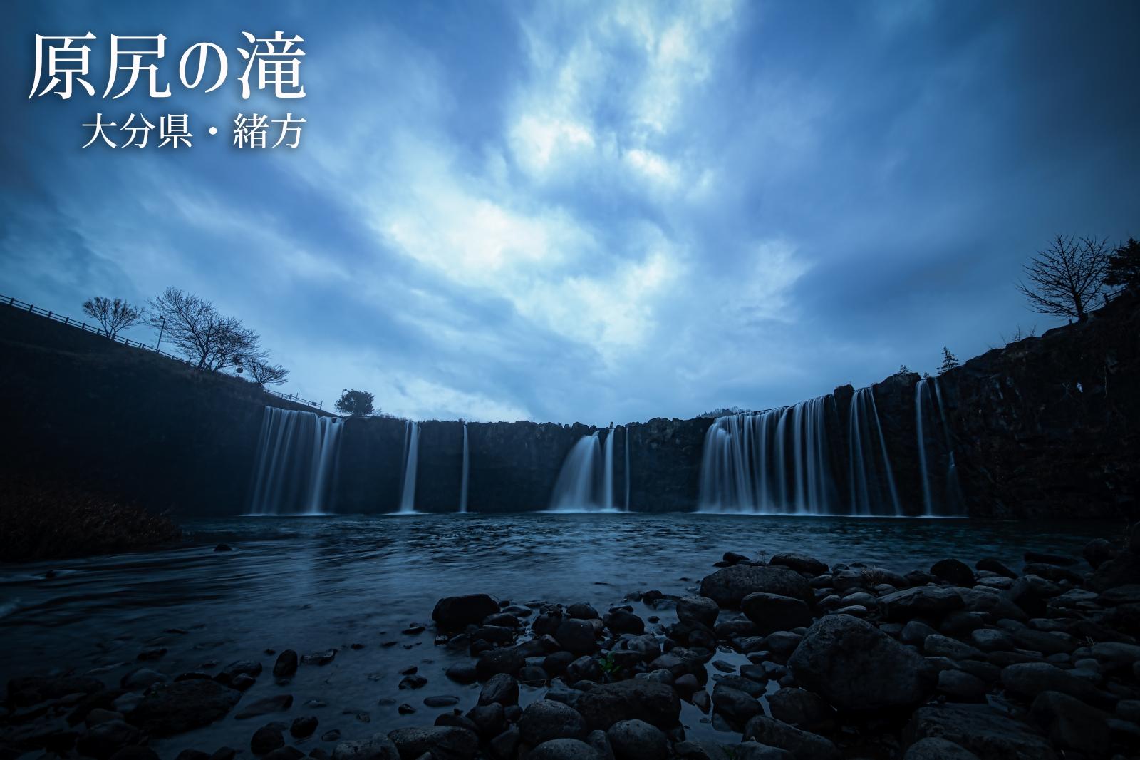 原尻の滝 ~大分県・緒方~