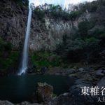 東椎谷の滝 ~大分県・宇佐~