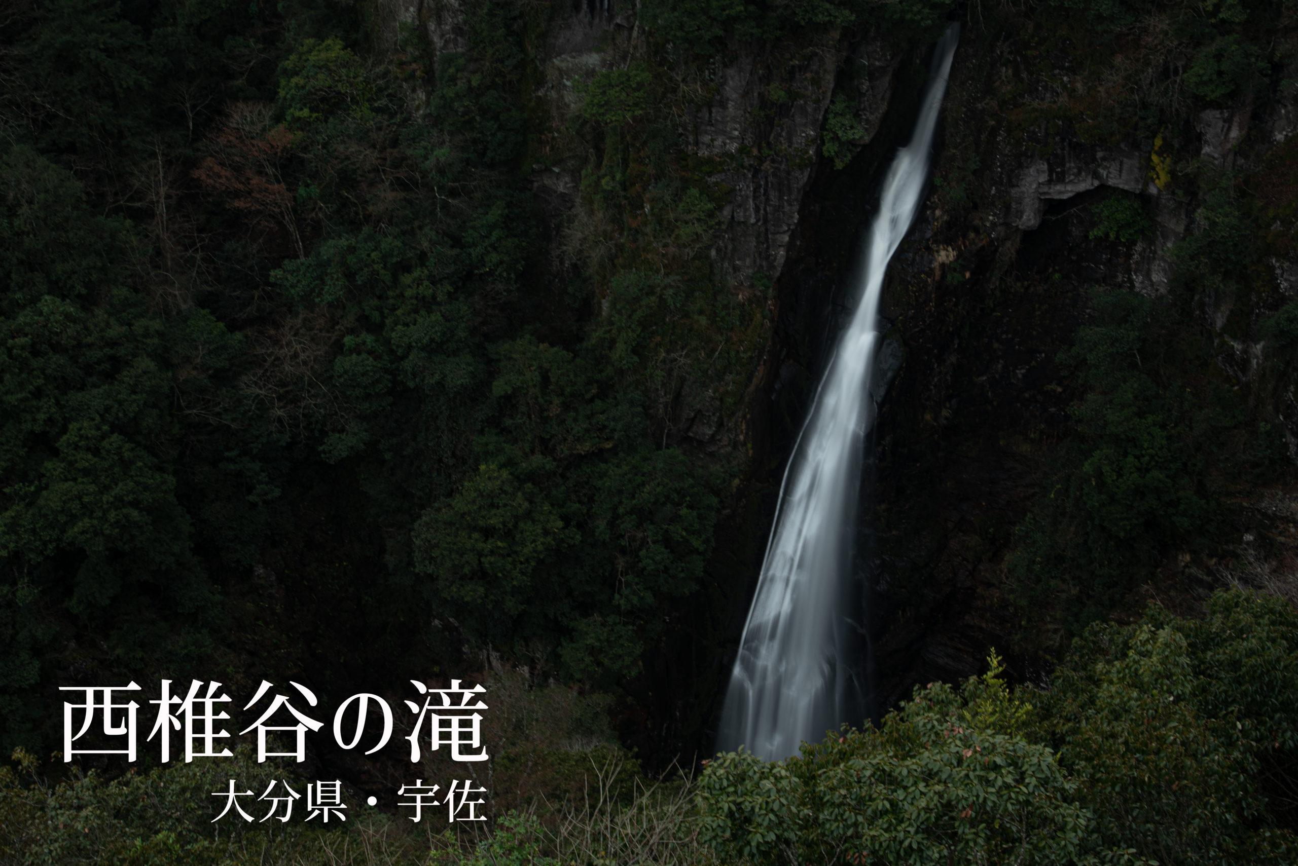 西椎谷の滝 ~大分県・宇佐~
