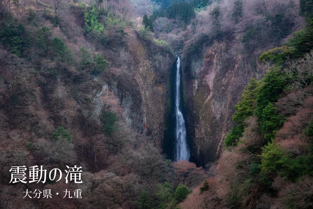 震動の滝 ~大分県・九重~