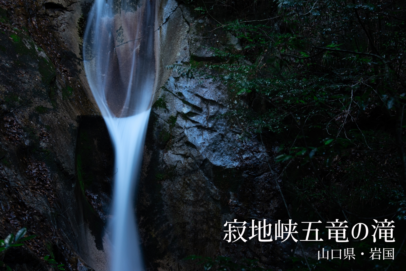 寂地峡五竜の滝 ~山口県・岩国~