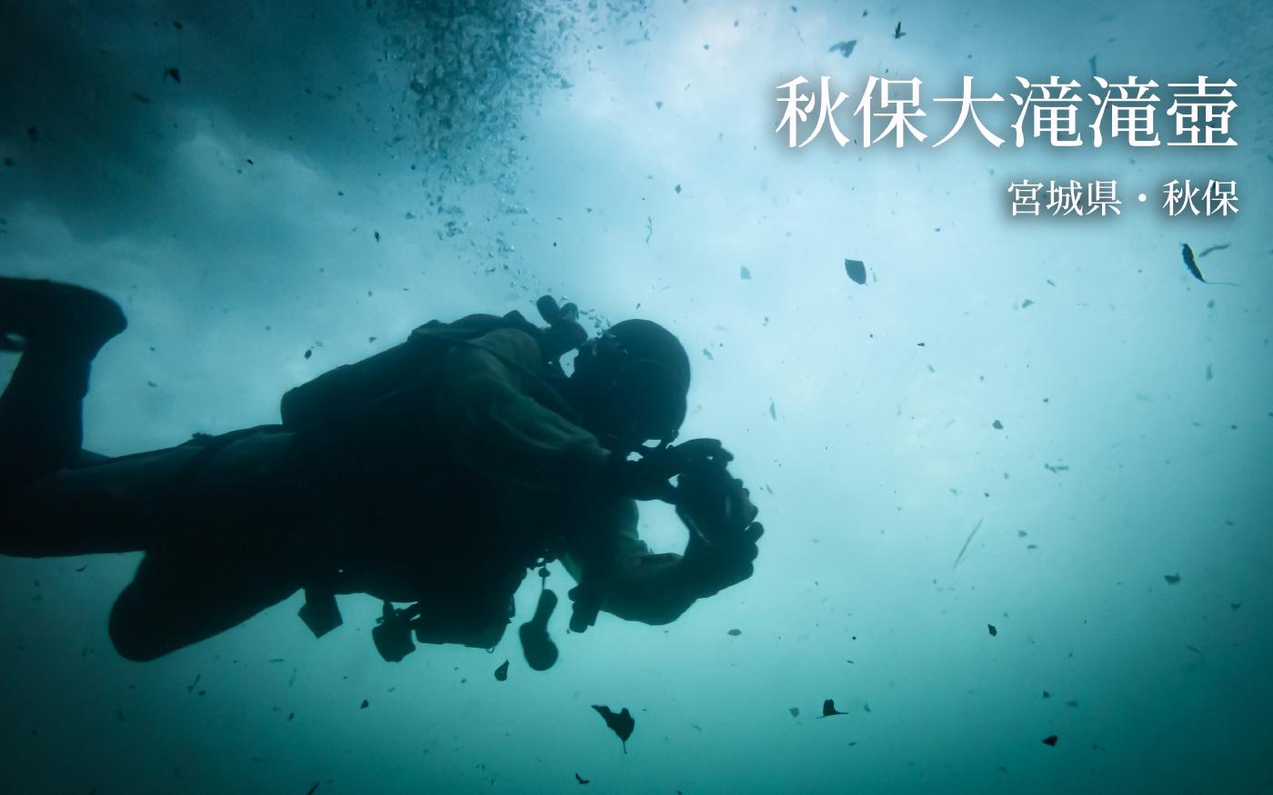 厳冬期秋保大滝滝壺ダイビング ~宮城県・秋保~