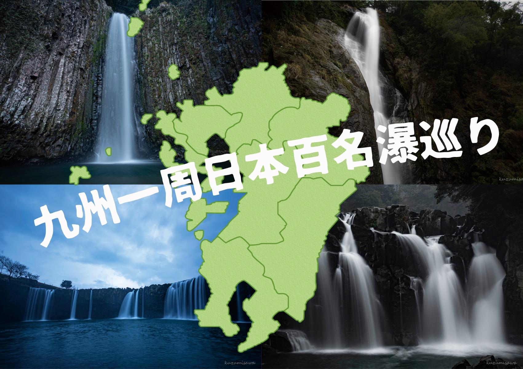九州一周百名瀑巡りをしてみて 2019年~2020年