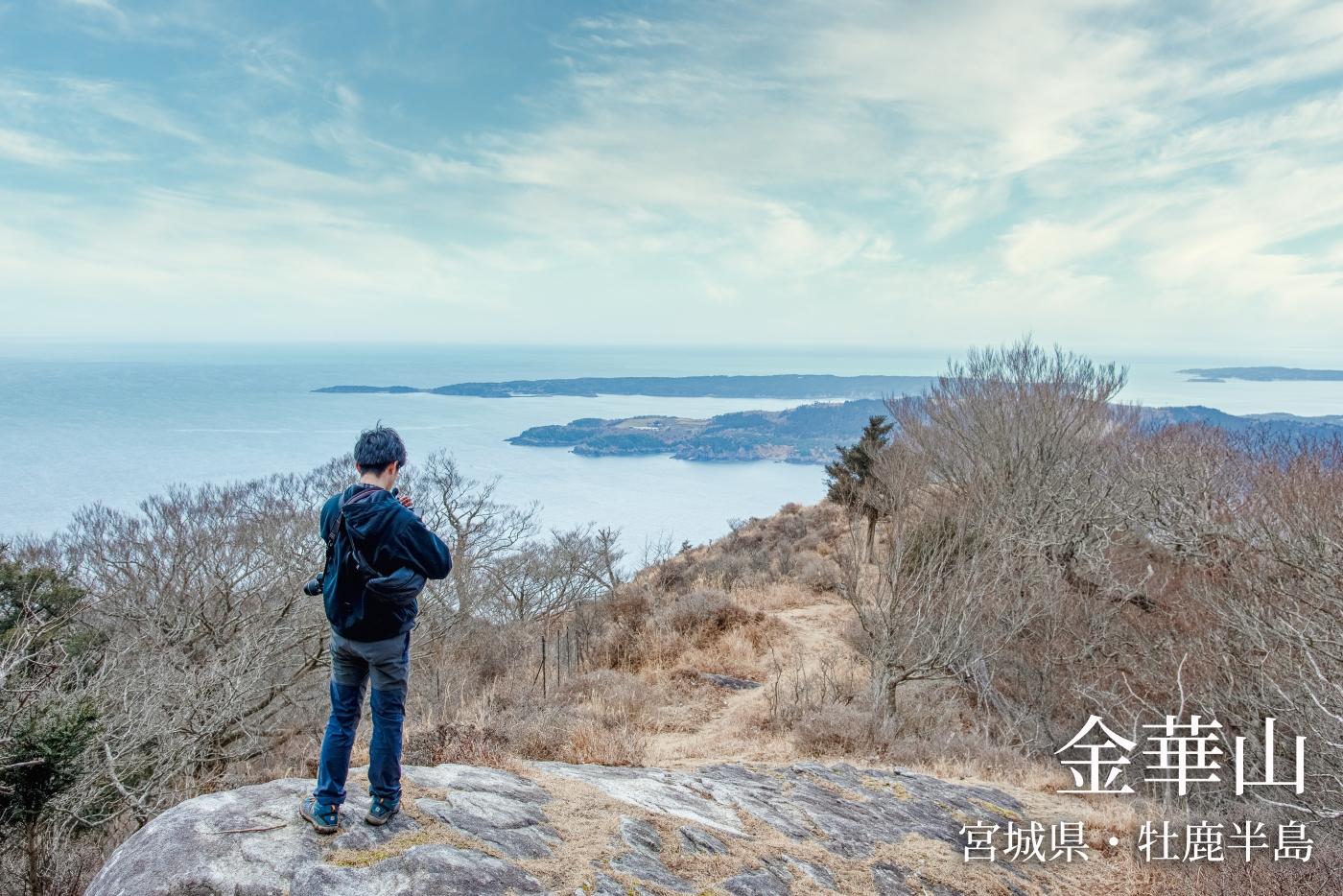 金華山登山 ~宮城の島山「金華山」と牡鹿半島キャンプ~