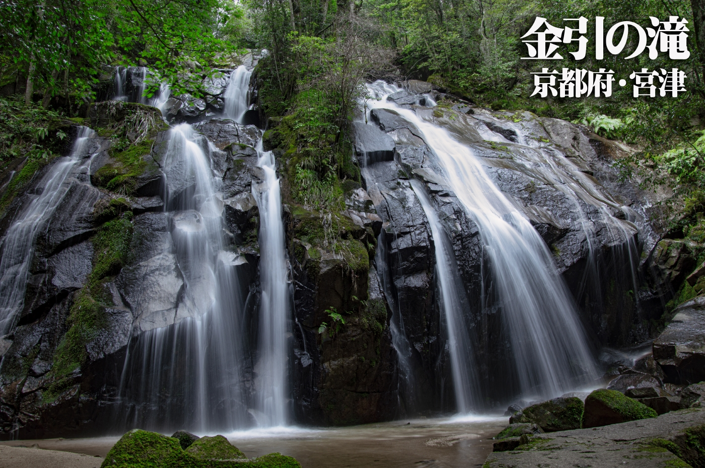 金引の滝 ~京都府・宮津~