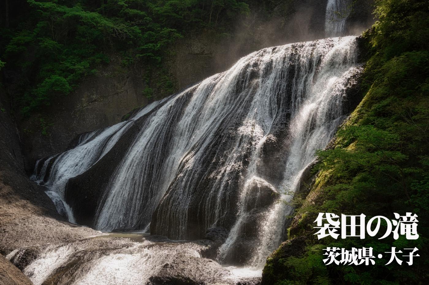 袋田の滝 ~茨城県・大子~ 日本三名瀑