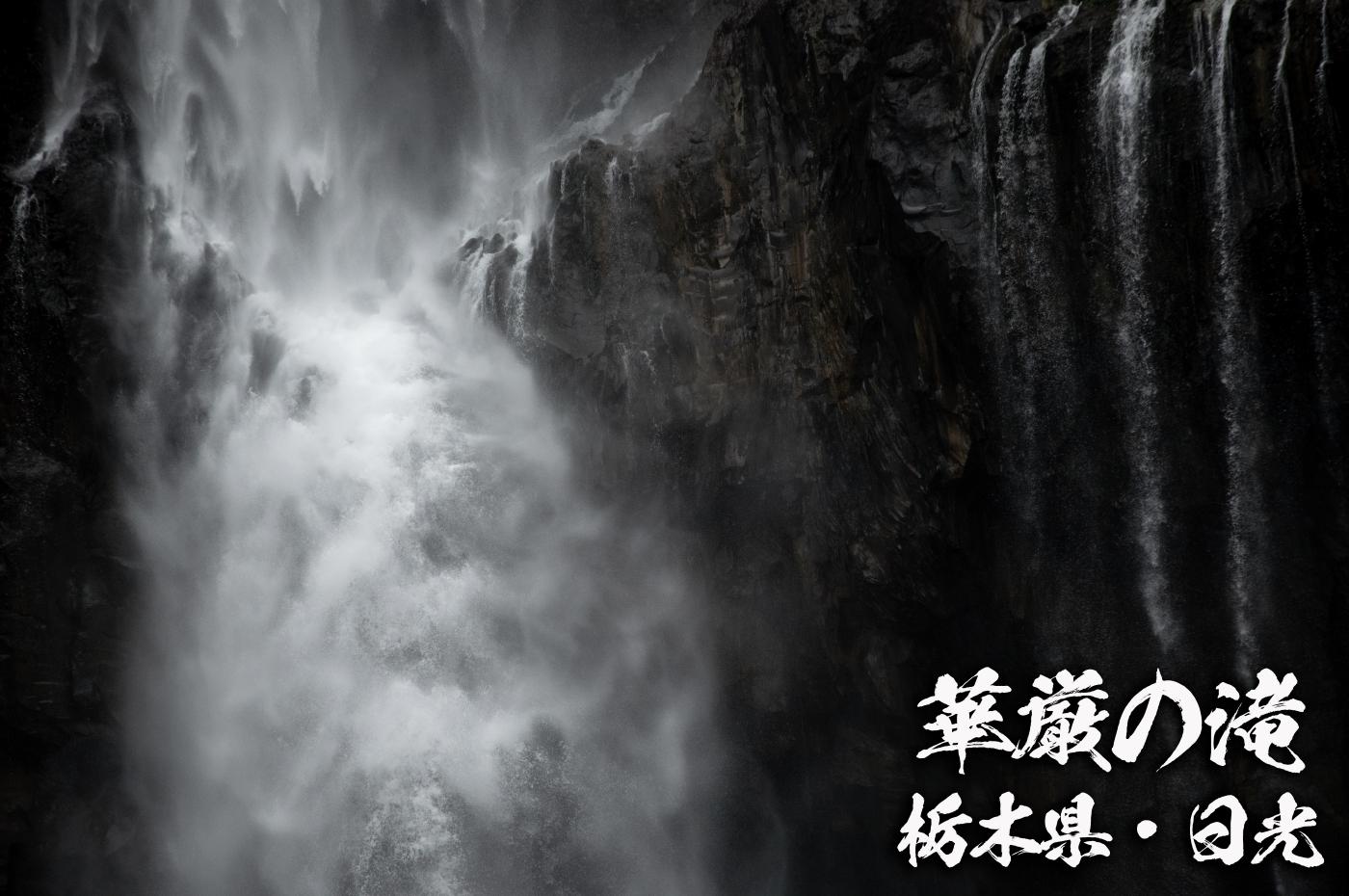華厳の滝 ~栃木県・日光~ 日本三名瀑