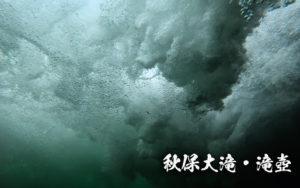 三度目の滝壺ダイブ ~宮城県・秋保大滝~
