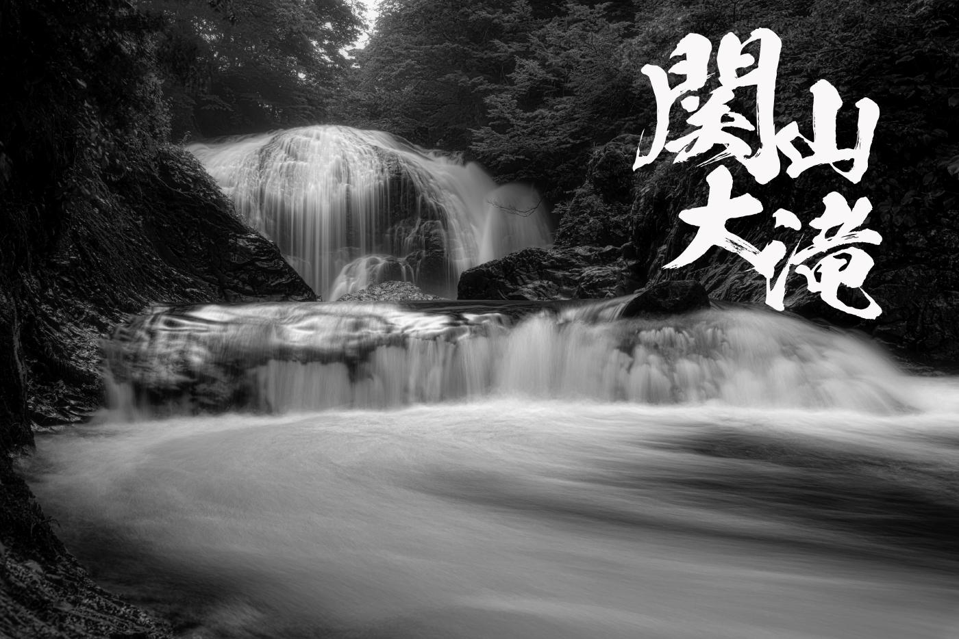 関山大滝 ~山形県・東根市~