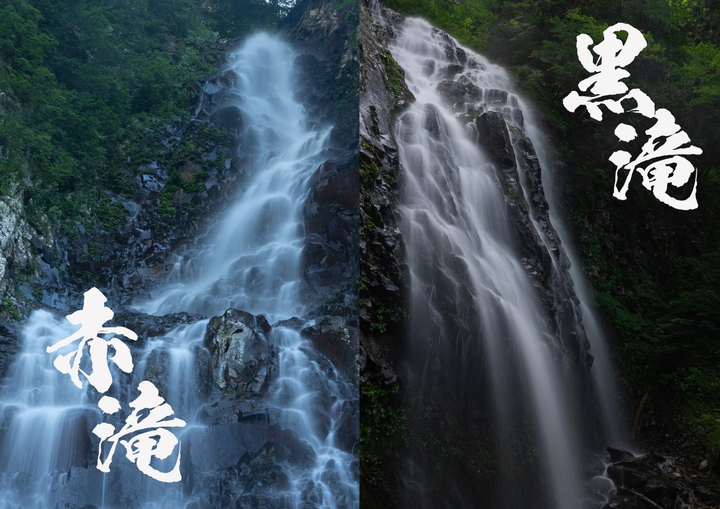 赤滝・黒滝 ~山形県・米沢~ 双竜峡