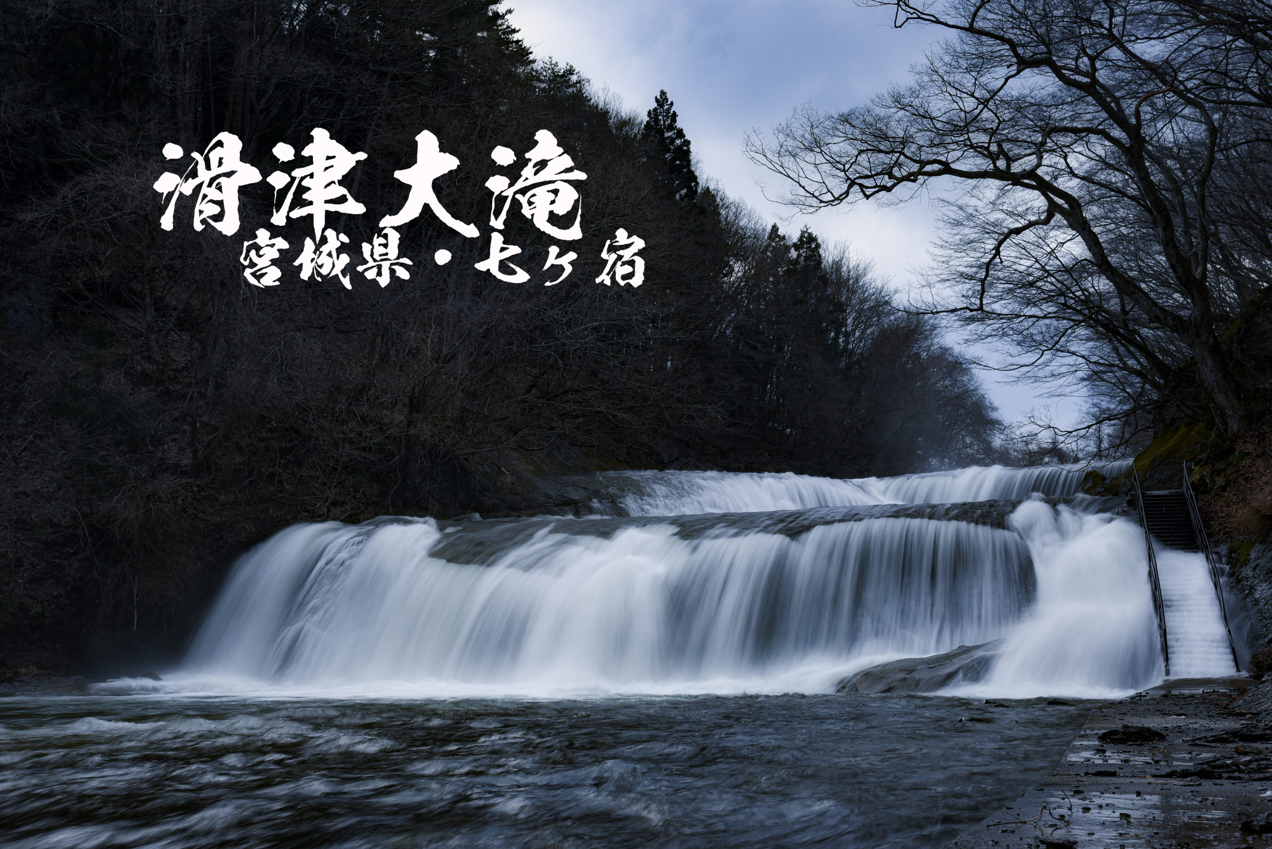 滑津大滝・滑津小滝 ~宮城県・七ヶ宿町~