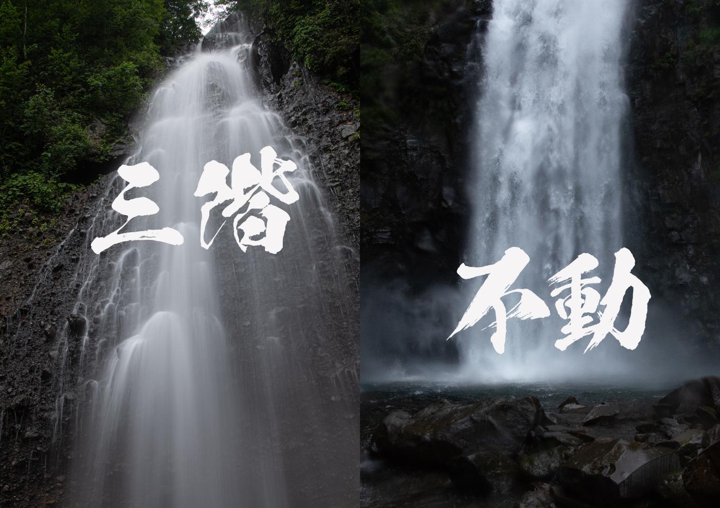 三階の滝・不動滝 ~蔵王・澄川~