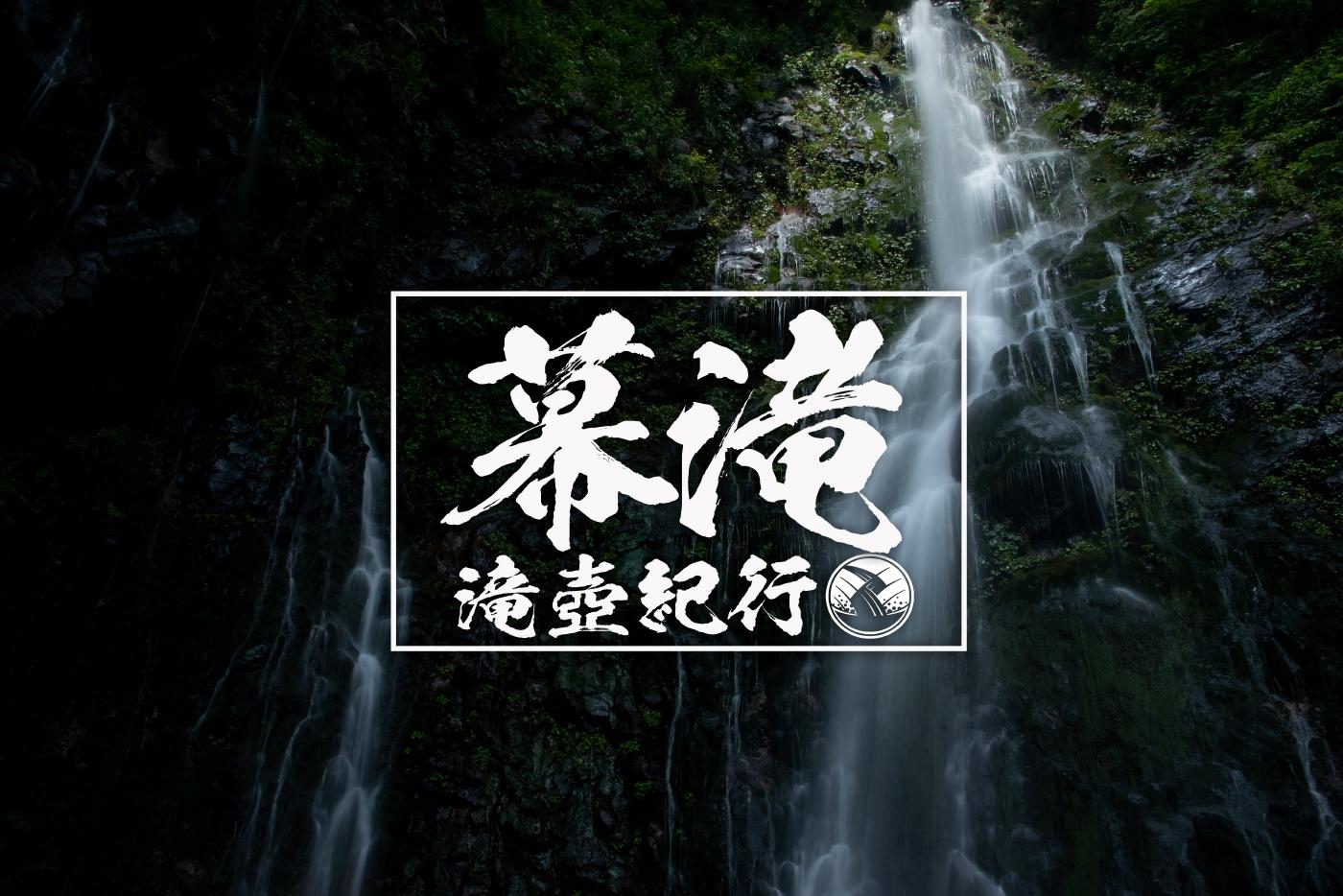 幕滝 ~福島県・土湯~