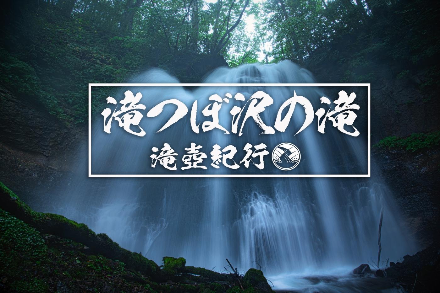 滝つぼ沢の滝 ~青森・十和田市~