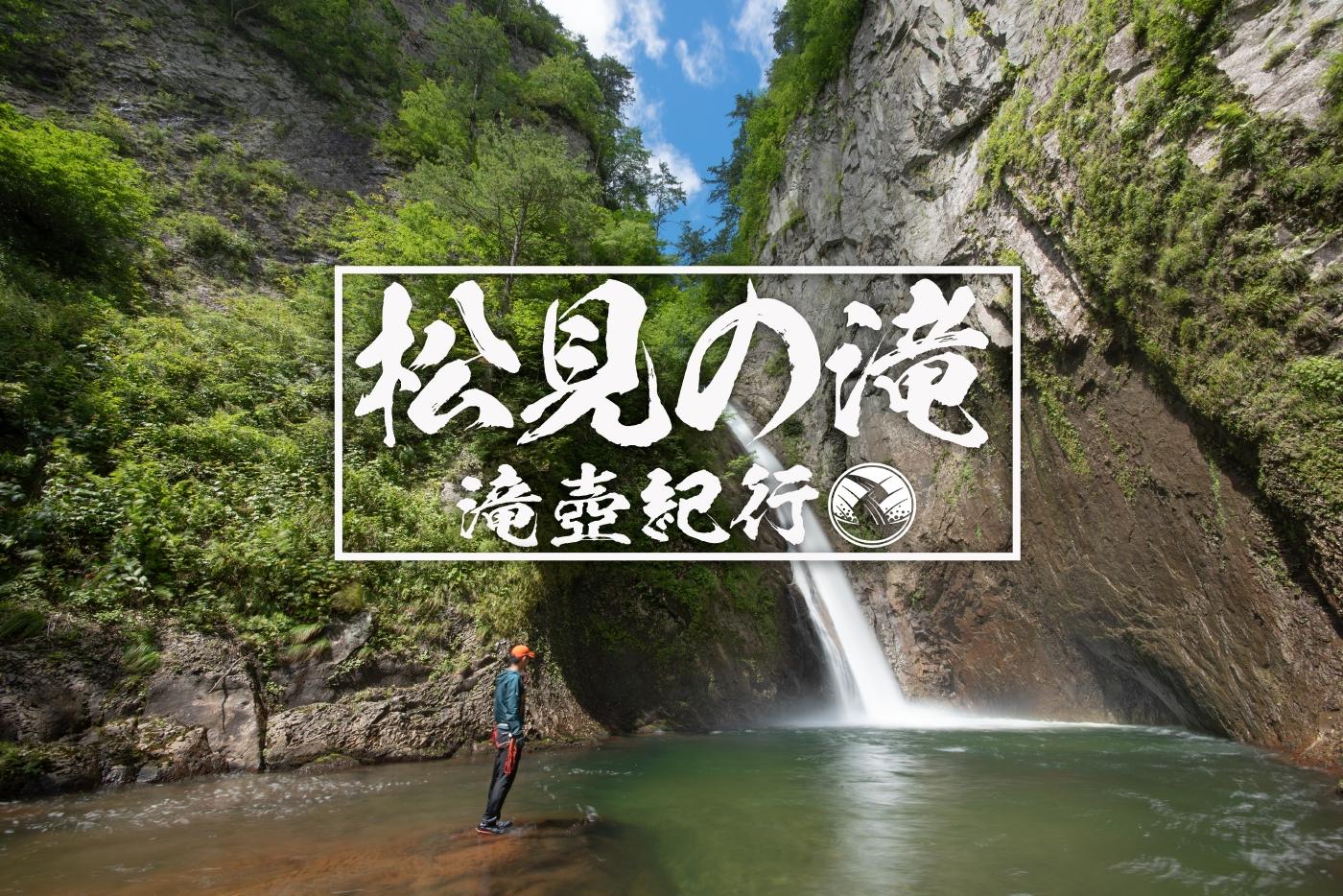 松見の滝・一段目まで ~青森・十和田市~