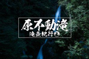 原不動滝 ~兵庫県・宍栗~ 2020年SW百名瀑巡り
