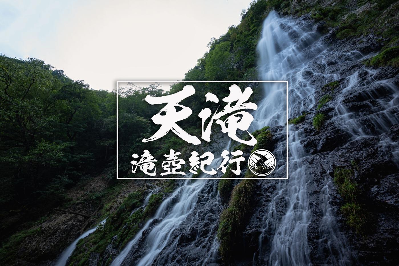 天滝 ~兵庫県・養父市~ 2020年SW百名瀑巡り